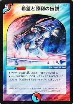 デュエルマスターズ 希望と勝利の伝説(プロモーションカード)/ボルメテウス・リターンズ(DMD24)/ マスターズ・クロニクル・デッキ/シングルカード