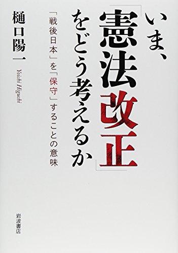 いま、「憲法改正」をどう考えるか――「戦後日本」を「保守」することの意味の詳細を見る