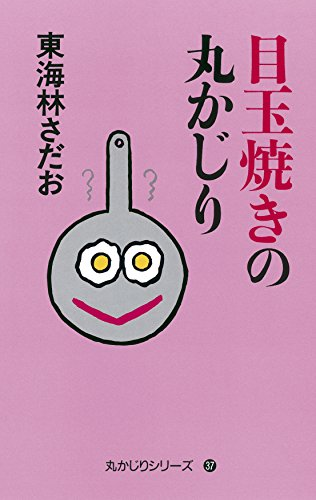 目玉焼きの丸かじり (丸かじりシリーズ 37)