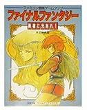 ファイナルファンタジー―勇者に光あれ! (双葉文庫―冒険ゲームブックシリーズ)