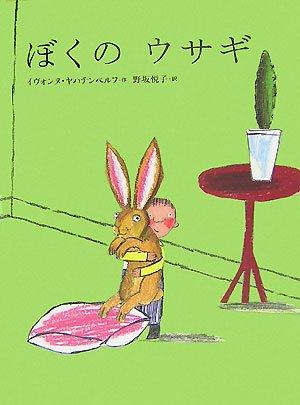 ぼくの ウサギ (世界の絵本(新))の詳細を見る