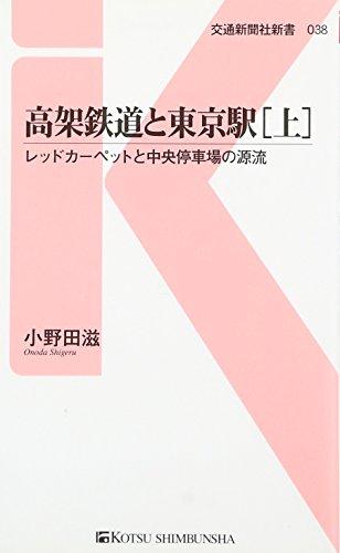 高架鉄道と東京駅〈上〉―レッドカーペットと中央停車場の源流 (交通新聞社新書)