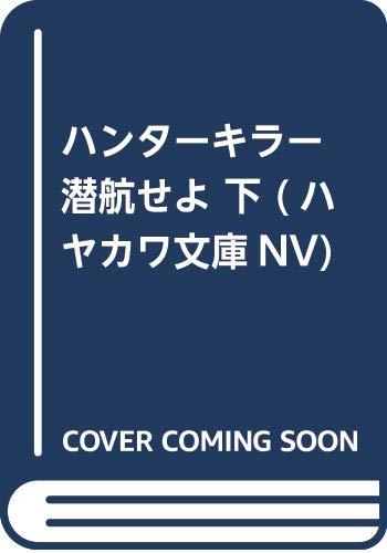 [画像:ハンターキラー 潜航せよ〔下〕 (ハヤカワ文庫NV)]