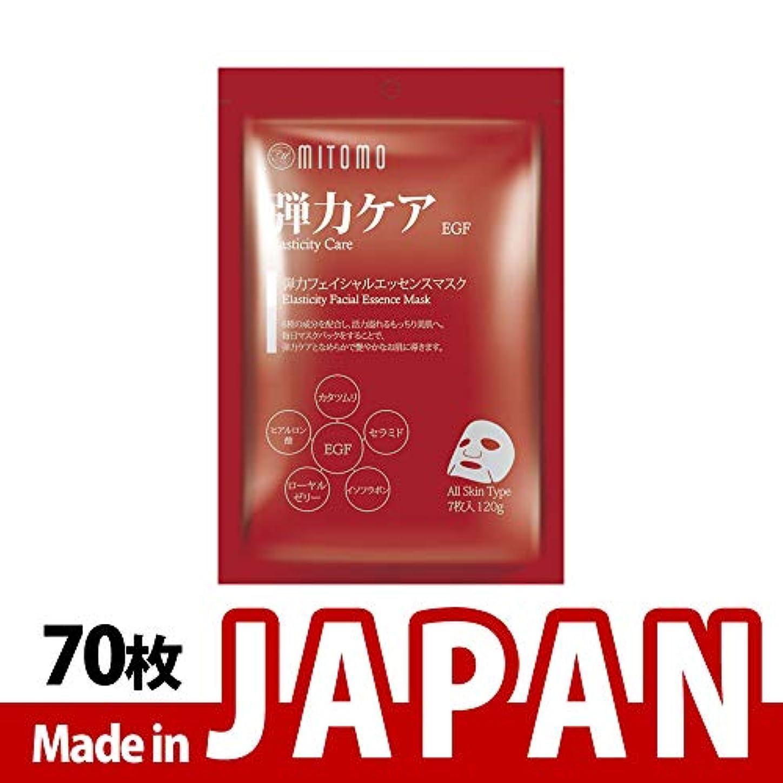 玉尽きるニッケル【MT101-C-0】MITOMO日本製シートマスク/7枚入り/70枚/美容液/マスクパック/送料無料
