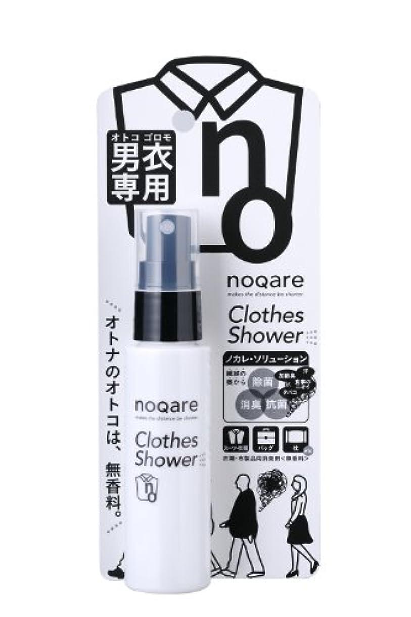 許可する何新しい意味ノカレ 男衣専用クローズシャワー 50ml