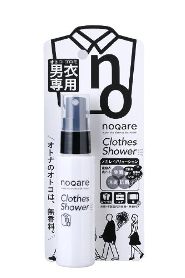 プロポーショナル届ける適合するノカレ 男衣専用クローズシャワー 50ml