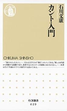 カント入門 (ちくま新書)