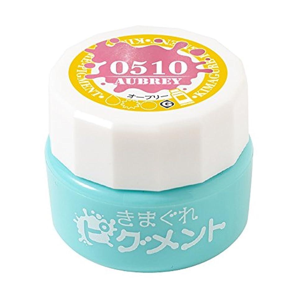 拘束する浴室マーティフィールディングBettygel きまぐれピグメント オーブリー QYJ-0510 4g UV/LED対応