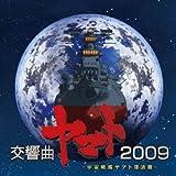 宇宙戦艦ヤマト復活篇 交響曲ヤマト2009