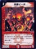 デュエルマスターズ/DMC01-04/37/C/技師ピーポ