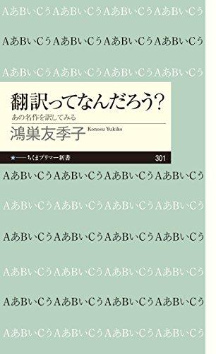 翻訳ってなんだろう? ──あの名作を訳してみる (ちくまプリマー新書)の詳細を見る