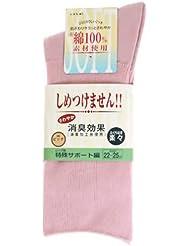 ふくらはぎ楽らくソックス 婦人 春夏用 ピンク /7-1633-02
