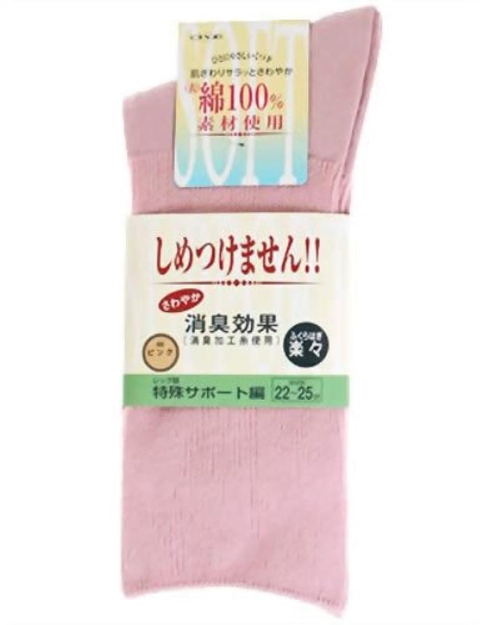 元気な繰り返したオゾンふくらはぎ楽らくソックス 婦人 春夏用 ピンク /7-1633-02