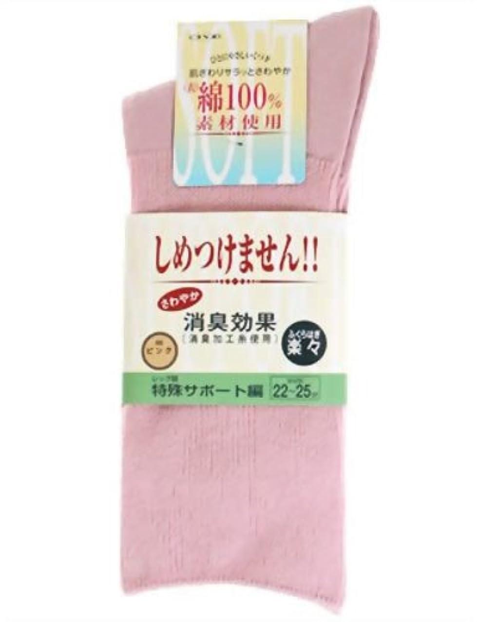 完璧青写真テキストふくらはぎ楽らくソックス 婦人 春夏用 ピンク /7-1633-02