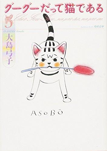 グーグーだって猫である5 (角川文庫)の詳細を見る