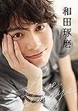 和田琢磨3rd写真集「Love,always」