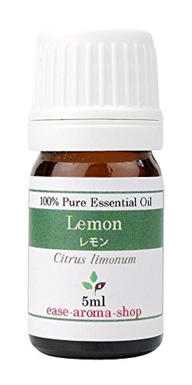 午後センチメンタル設置ease アロマオイル エッセンシャルオイル オーガニック レモン 5ml  AEAJ認定精油