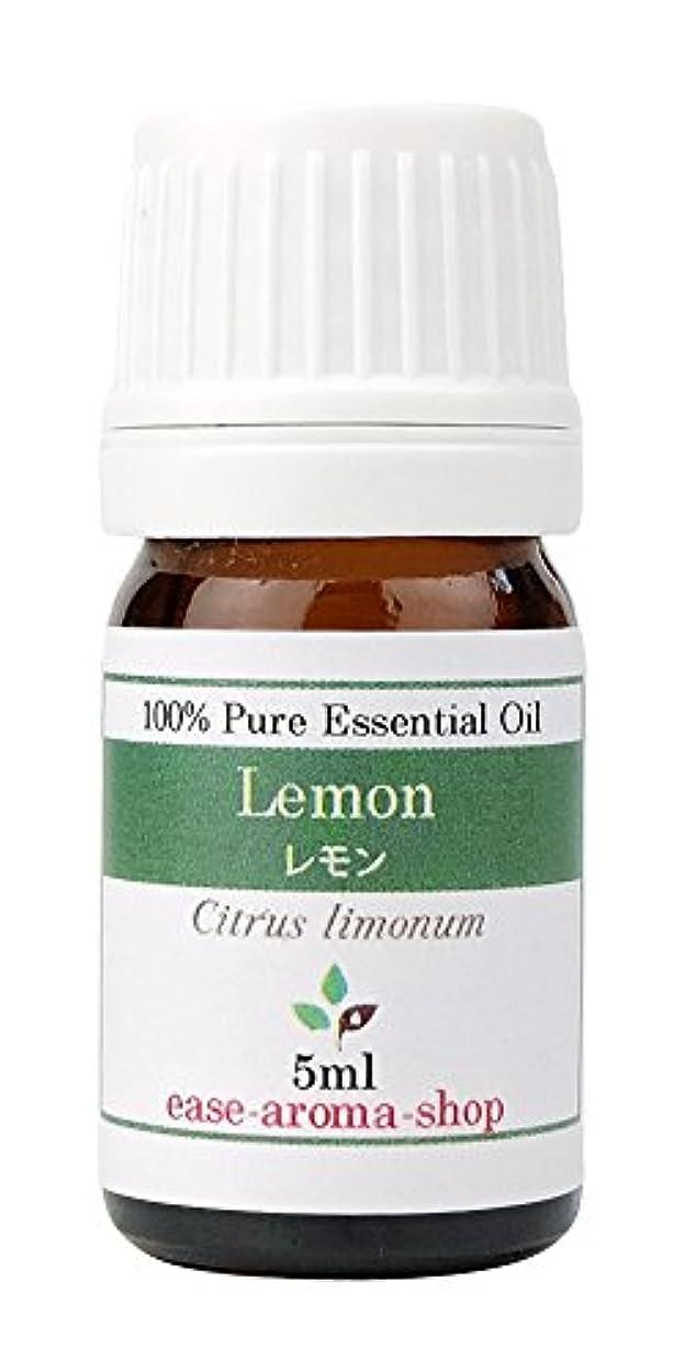 気になるふける比類のないease アロマオイル エッセンシャルオイル オーガニック レモン 5ml  AEAJ認定精油