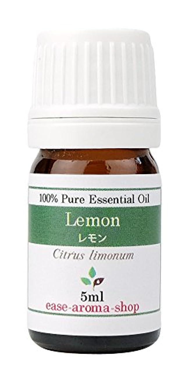 ease アロマオイル エッセンシャルオイル オーガニック レモン 5ml  AEAJ認定精油