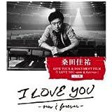 桑田佳祐 LIVE TOUR & DOCUMENT FILM「I LOVE YOU -now & forever-」完全盤(通常盤) [DVD]