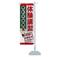 無料体験講習 のぼり旗 サイズ選べます(ジャンボ90x270cm 右チチ)