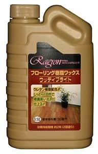 ラグロン フローリング用樹脂ワックス ウッディブライト 500ml