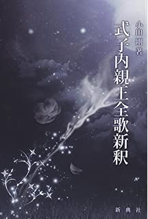 式子内親王 (ちくま学芸文庫) | ...