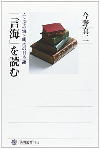 「言海」を読む ことばの海と明治の日本語の詳細を見る