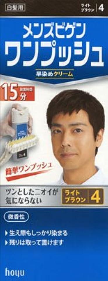 過敏なステップ迷彩メンズビゲン ワンプッシュ 4 ライトブラウン × 10個セット