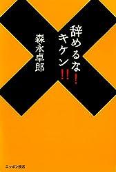 辞めるな!キケン!! (ニッポン放送BOOKS)
