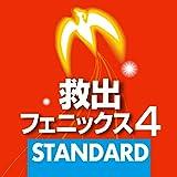 救出フェニックス 4 STANDARD (最新)|win対応|ダウンロード版