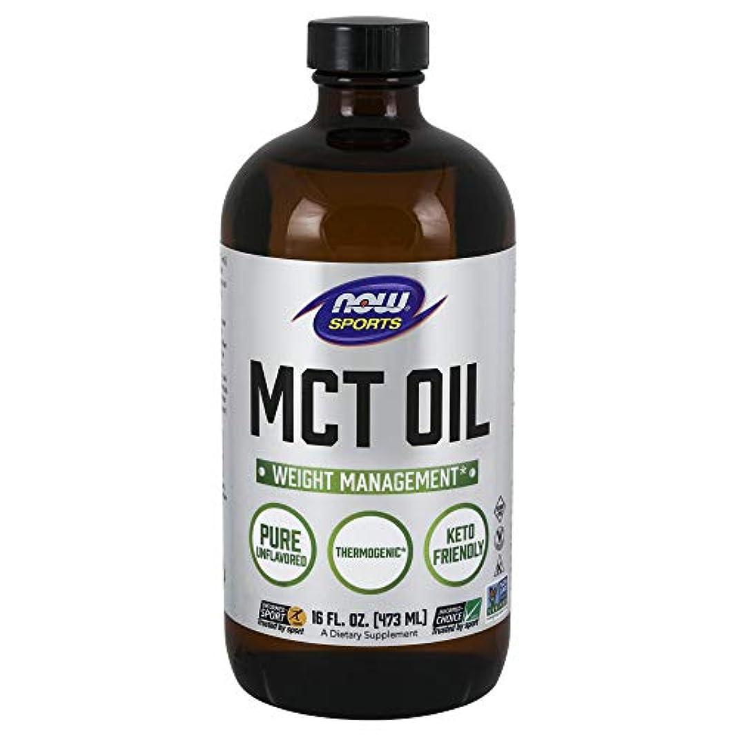 成長する収穫頑張るNow MCTオイル ショートボトル 473ml