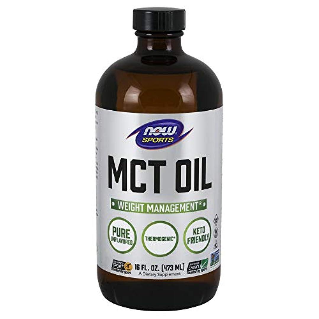 特別な故障中座るNow MCTオイル ショートボトル 473ml