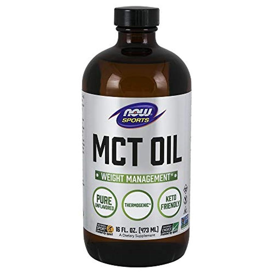 動許可シャッターNow MCTオイル ショートボトル 473ml