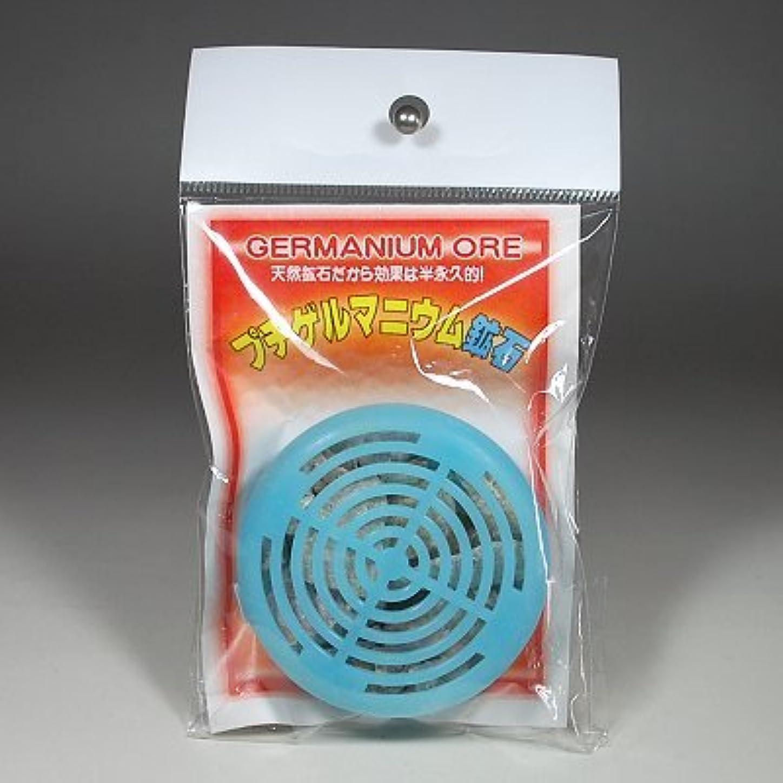 酸化物集中的な風プチゲルマニウム鉱石 50g入り