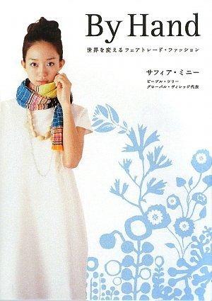 By Hand 世界を変えるフェアトレードファッション