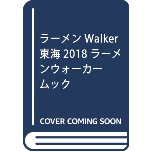 ラーメンWalker東海2018 ラーメンウォーカームック