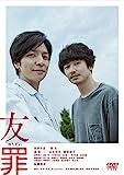 友罪 [DVD]