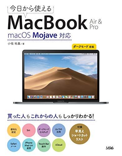 今日から使える MacBook Air & Pro macOS Mojave対応