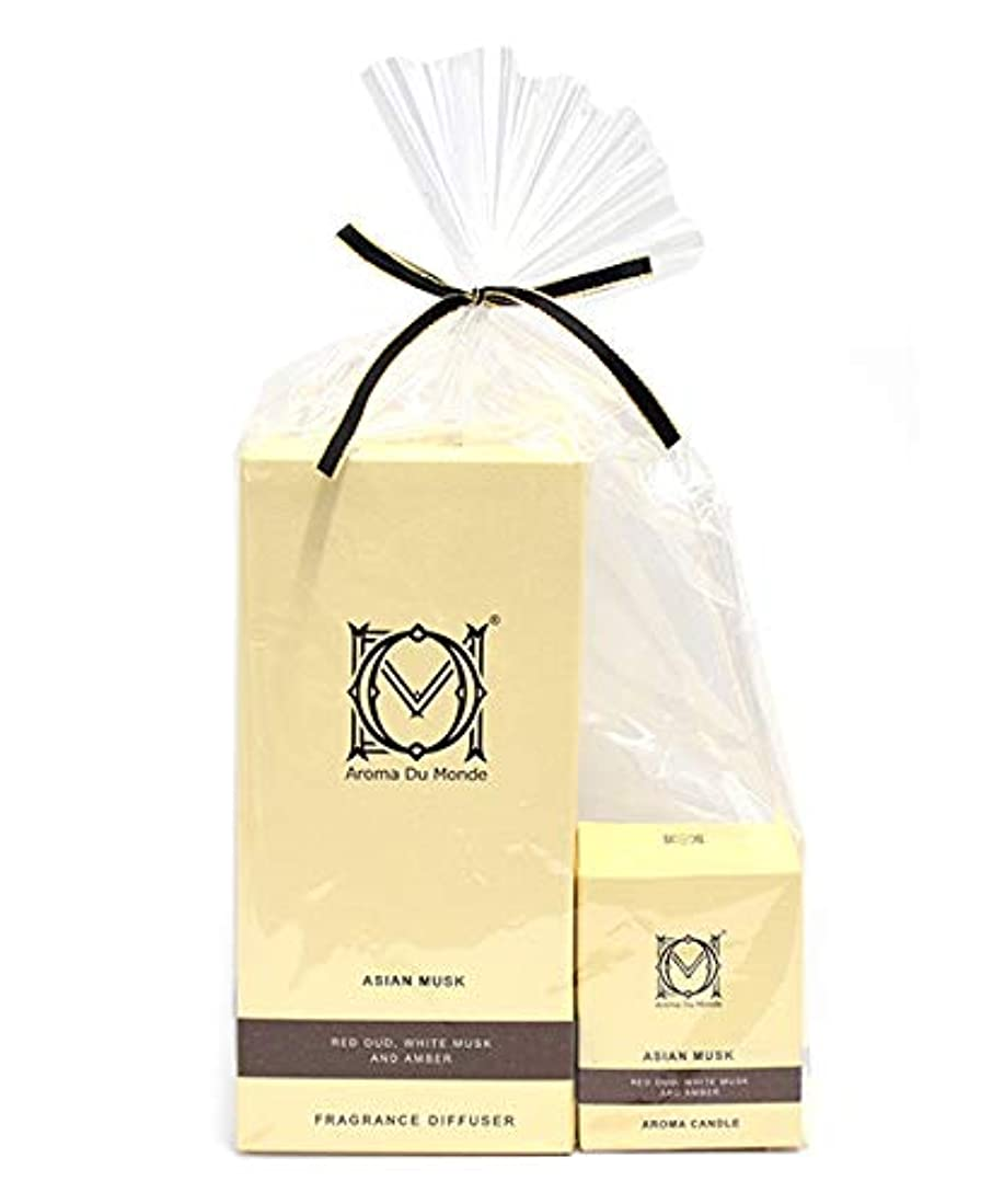 ヘビー明日恩赦フレグランスディフューザー&キャンドル アジアンムスク セット Aroma Du Monde/ADM Fragrance Diffuser & Candle Asian Musk Set 81157