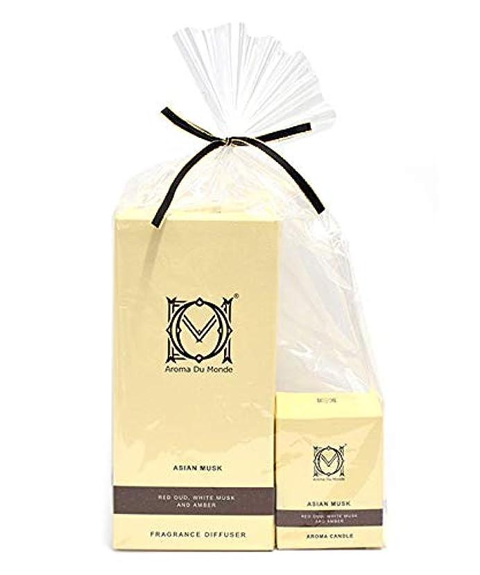 語法王傾くフレグランスディフューザー&キャンドル アジアンムスク セット Aroma Du Monde/ADM Fragrance Diffuser & Candle Asian Musk Set 81157