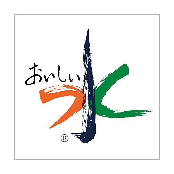 アサヒ おいしい水 富士山の紹介画像12
