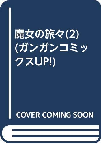 魔女の旅々(2) (ガンガンコミックスUP!)