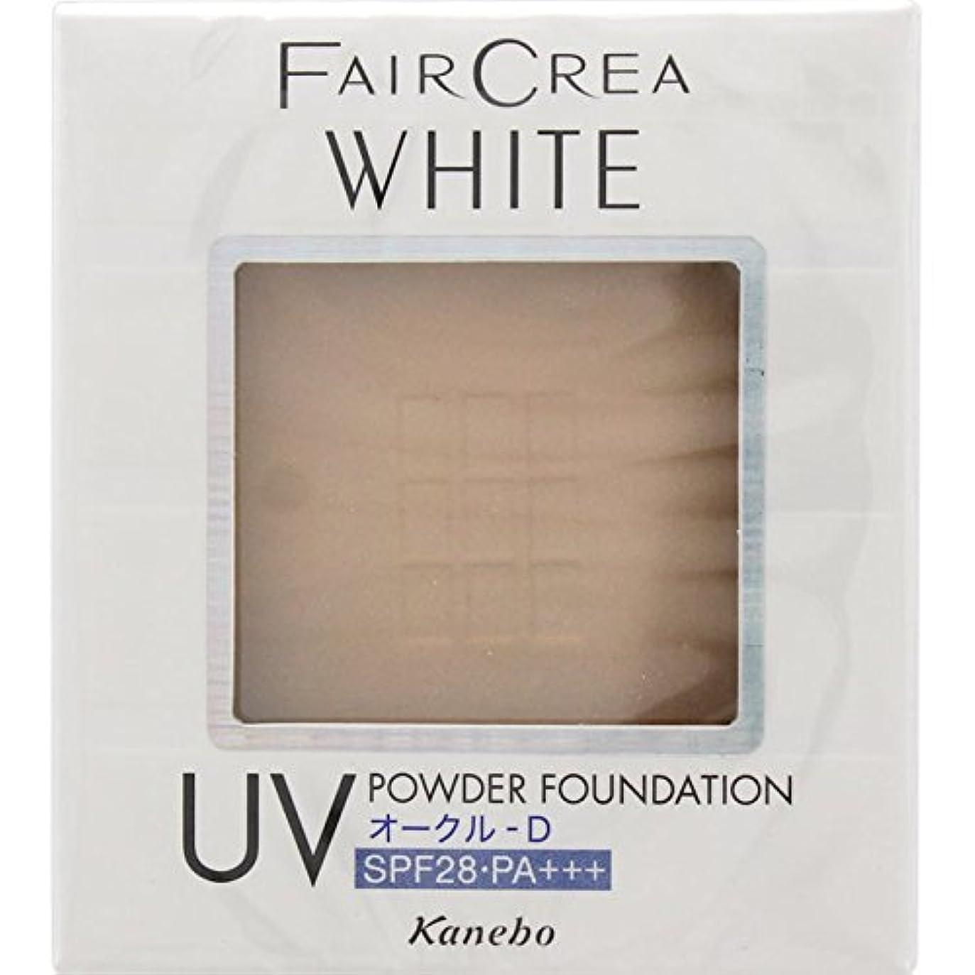 バラバラにするちなみにブランチカネボウフェアクレア(FAIRCREA)ホワイトUVパウダーファンデーション カラー:オークルD