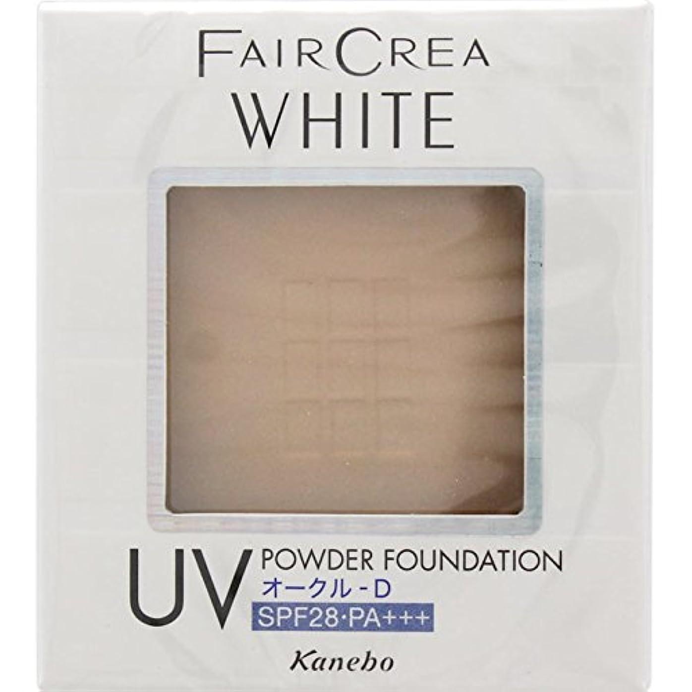 無許可幸運所有権カネボウフェアクレア(FAIRCREA)ホワイトUVパウダーファンデーション カラー:オークルD