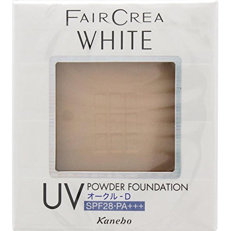グレートオークちらつき永遠にカネボウフェアクレア(FAIRCREA)ホワイトUVパウダーファンデーション カラー:オークルD