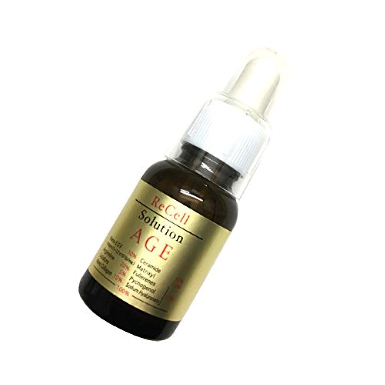 甘い引っ張るバーR-Cell 原液 100% 美容液 リセル ソリューション AGE 20ml