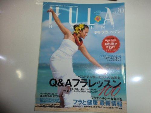 季刊 HULA HEAVEN ! (フラ・ヘヴン) 2011年 05月号 [雑誌]