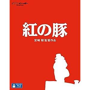 紅の豚 [Blu-ray]