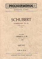 OGTー1092 シューベルト 交響曲第9(7)番《ザ・グレート》ハ長調 D 944 (Philharmonia miniature scores)